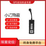 GPS, electric vehicle, motorcycle GPS positioning and tracking equipment