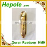 INquiry about golden Quran read pen HM9 HM10(big book)