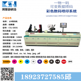 VIP card bar code inkjet machine clothing tag two-dimensional code inkjet machine automatic two-dimensional code inkjet machine