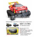 Cool RC car amphibious series toy car