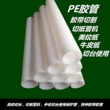 PE Tube PE Pipe Protection Tube Plastic Tube Spare Parts Supplier for Tape or Paper Core Cutting Machine, Plastic Core, PE Core PE Tube for Paper