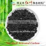 high quality coconut shell and other kinds of nut shells as raw material/nut shell activated carbon for further water treatment