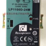 LP1100D-24M/100W24V4.2A REIGNPOWER SWITHING POWER SUPPLY  DIN RAIL