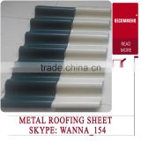 heat resistant metal roofing sheets