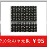 Factory price CE and RoHS led p10 rgb display module outdoor waterproof 160 x 160