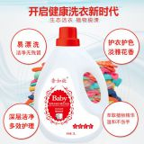 For Chmical Fibers Unscented Baby Detergent Sea Fresh Smell