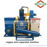 high quality small copper wire granulator and separator/ copper cable granulator with CE marked