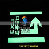High quantity emergency lights/ sign fire escape/Photoluminescent vinyl Film(advertising)