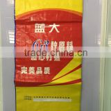 animal feed PP woven bag plastic ton bags/ customized pp printed woven sacks packing for animal feed