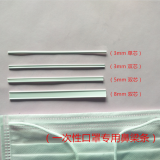 wholesale plastic/ aluminum metal nose bridge wire clips