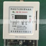 single phase prepaid electricity meter with RF card