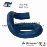 elastic rail clip, railway clip for rail fasteners, railroad construction rail clip