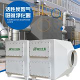 Activated carbon waste gas purifier