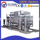 Factory ro system / water treatment / ro filter