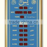 Azan wall clock