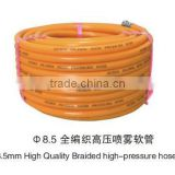 8.5mm-braided high-pressure sprayer hose,8 inch drain hose,4 inch high-pressure rubber water hoses,garden hose sprayer