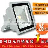 Led floodlight case 60w flood light 50w led projector lamp used for Architectural decorative lighting