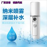Cold spray USB charging Nano water meter spray instrument beauty instrument portable face moisturizing face humidifier