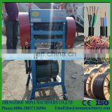 Environmental Waste wire stripping machine/automatic wire stripper/waste wire chopping machine