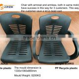 plastic chair mould with arm and without arm