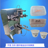 Lunch box screen printing machine meal screen printing machine packing box screen printing machine