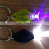 Key Chain Ultraviolet UV Light