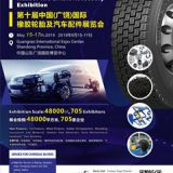 The 10th China (Guangrao) International Rubber Tire & Auto Accessory Exhibition