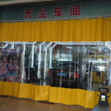 Free Sample Car Wash Curtain Factory OEM Dust Proof Garage Partiton Curtain Workshop 0.6MM Thickenness Prolonged Use