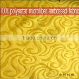 100% polyester fabric 75*150D embossed cloth micro fiber dyed for home textile