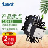 CJ19(16)-43A low-voltage switching capacitor contactor cast capacitor AC contactor