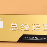 Custom Counter Top Clear Acrylic Nameplate Accept Custom Order Acrylic Office Door Nameplate