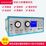 Multichannel air tightness tester Sealing test equipment
