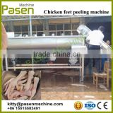 Chicken feet scalding peeling machine | Chicken feet scalder machine | Blanching machine for chicken feet
