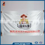 company advertising satin flag