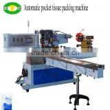 Full automatic hanky tissue paper wrapping machine                                                                                                         Supplier's Choice
