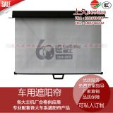 Rocker-style bus sunshade curtain front window curtains