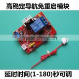 High stability of the vehicle delay power supply navigation delay time delay module navigation free restart modification