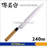 Sakai Kikumori Honyaki japanese and High quality utility knife with excellent sharpness ,Yanagiba 240mm (9.4 inch)