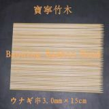 Bamboo skewer for mechanical use3.0mm×15cm