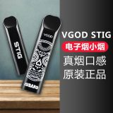 Genuine tobacco VGOD small cigarette STIG portable disposable electronic cigarette douyin with a smoking cessation device