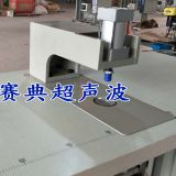 High quality!Ultrasonic spot welding Machine for Non-Woven Shopping Bags