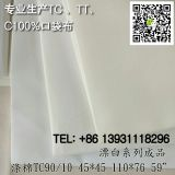 Wholesale 100% polyester pocketing lining fabric for trousers pocketing bleached white 45*45 86*62 150cm