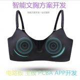 Mobile APP control intelligent music massage warm compress exercise bra program development