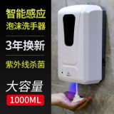 Sensor Soap Dispenser Hotel Wall Mounted