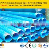 40-630mm out diameter PVC casing and screen pipes for water well drilling