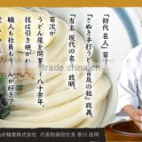 Popular and Premium japanese food udon noodle for business use , small lot oder available