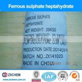 Fertilizer dried Ferrous sulphate heptahydrate 98%