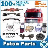 INquiry about Authorized full range of FOTON spare parts/FOTON Auman parts/FOTON aumark parts,/FOTON Ollin PARTS, FOTON tunland parts,