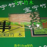 Looped skewer(green beads)15cm