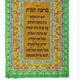 jewish wall hanger decoration